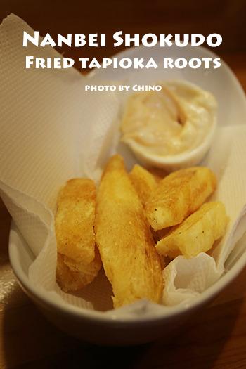 南米食堂 タピオカ芋のフライハーフ