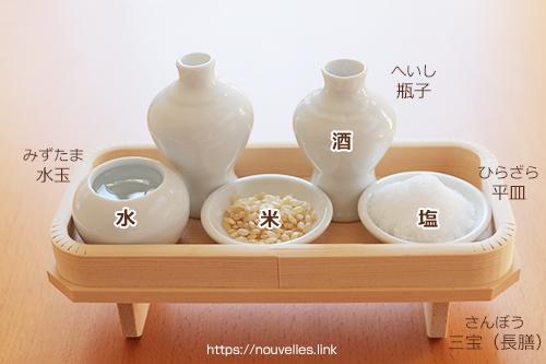 のお供えの基本は米、水、塩