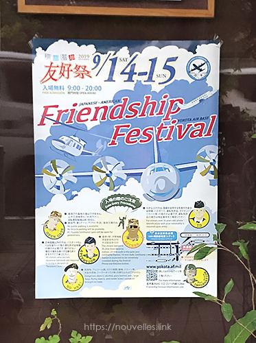 横田基地友好祭2019ポスター