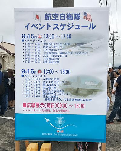 航空自衛隊イベントスケジュール