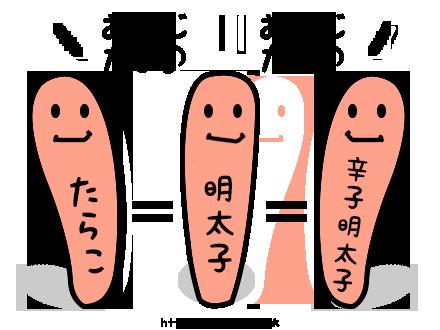 たらこ=明太子=辛子明太子