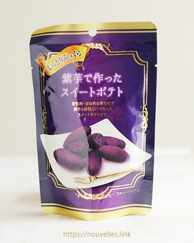 紫芋で作ったスイートポテト
