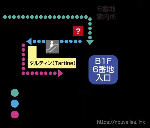 東武池袋「タルティン」並ぶ場所