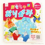 ダイソーの折り紙ブック⑥ おもちゃおりがみ