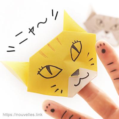 ダイソーの折り紙ブック② かんたんおりがみ 指人形 ねこ