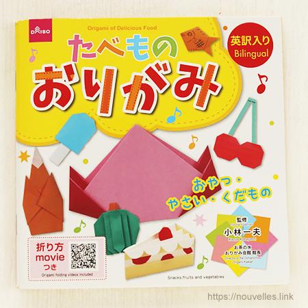 ダイソーの折り紙ブック④ たべものおりがみ