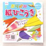 ダイソーの折り紙の本 おりがみブック⑦ おりがみひこうき